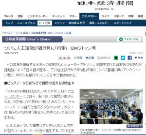 ワトソン君-日経新聞