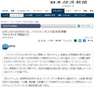 (引用元http://www.nikkei.com/)