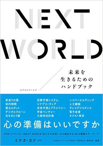【終了】《2015年9月の読書会》『NEXT WORLD―未来を生きるためのハンドブック』 NHKスペシャル「NEXT WORLD」制作班