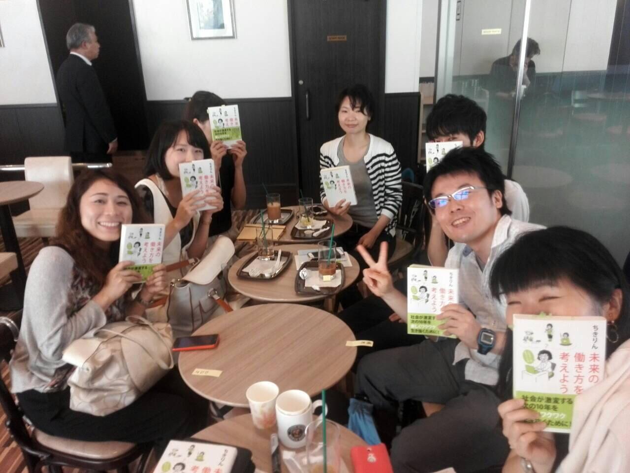 2015/8月 東京Cafe読書会の開催報告/『未来の働き方を考えよう 人生は2回、生きられる』ちきりん
