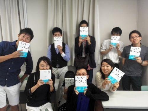 2015/9月 東京Cafe読書会の開催報告 『NEXT WORLD―未来を生きるためのハンドブック』