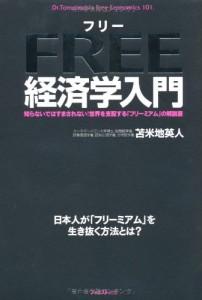 『フリー経済学入門』苫米地英人