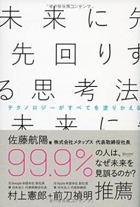 『未来に先回りする思考法』佐藤航陽