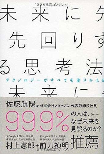 【終了】《2015年12月の読書会》『未来に先回りする思考法』佐藤航陽