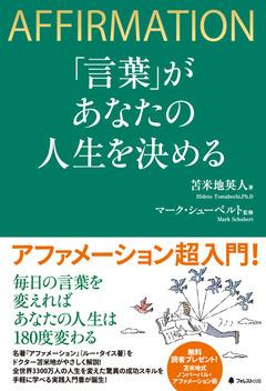 【終了】2016年1月の読書会『「言葉」があなたの人生を決める』苫米地英人
