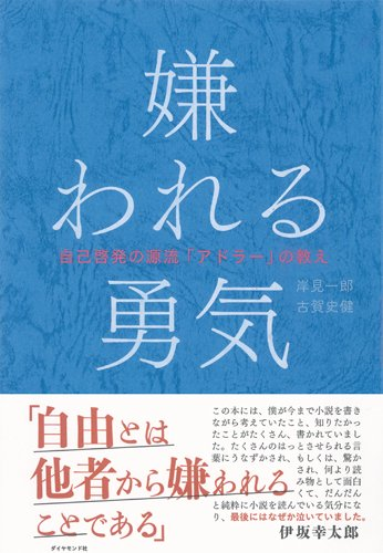 【終了】《2016年2月の読書会》『嫌われる勇気』岸見一郎、古賀史健