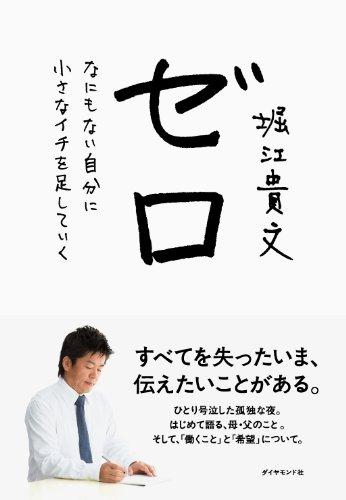 【終了】《2016年6月の読書会》『ゼロ 何もない自分に小さなイチを足していく』堀江貴文