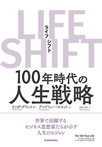 【終了】《2016年11月の読書会》『ライフ・シフト-100年時代の人生戦略』リンダ・グラットン、アンドリュー・スコット共著
