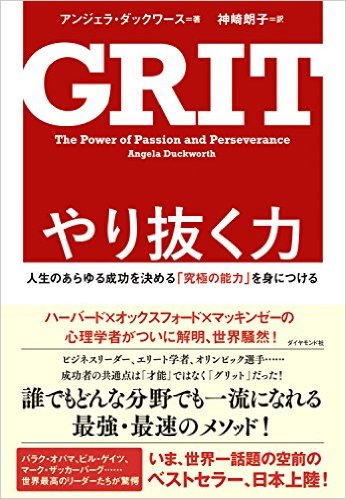 【終了】《2016年12月の読書会》『GRIT やり抜く力――人生のあらゆる成功を決める「究極の能力」を身につける』