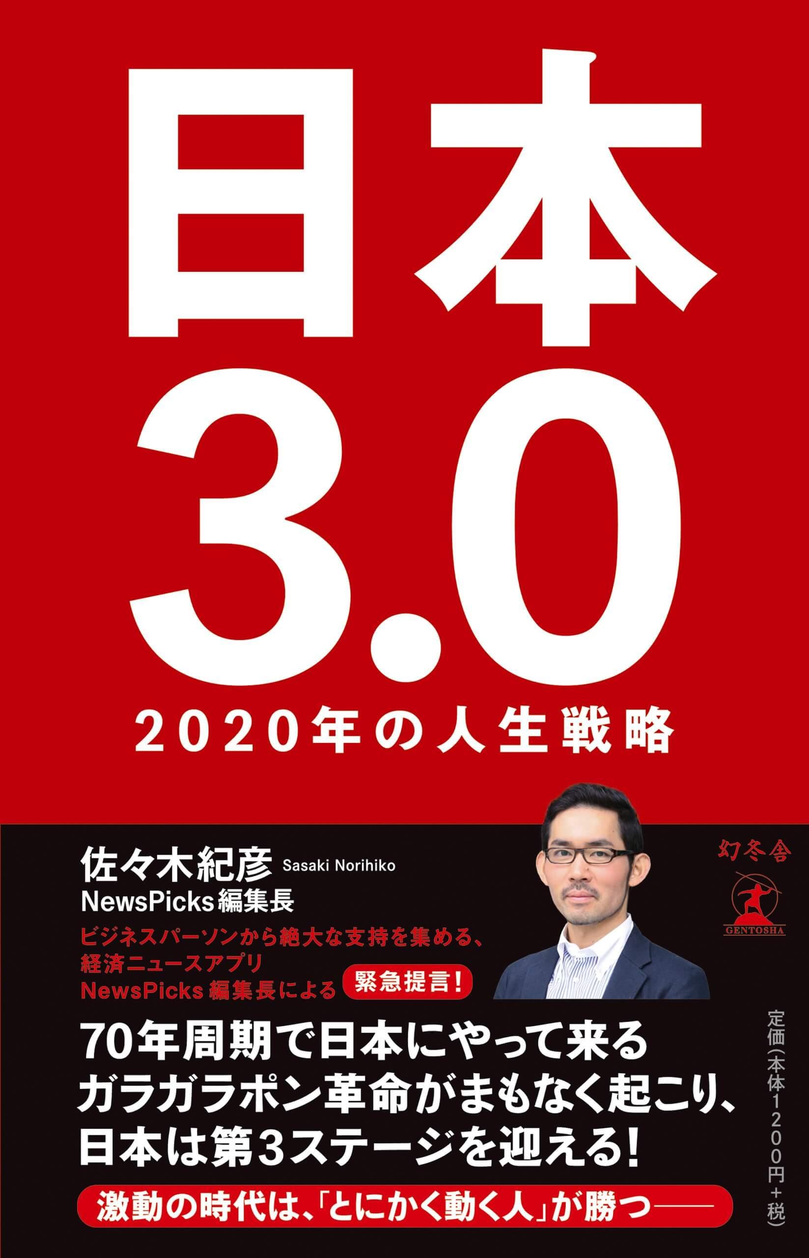 2017年4月の読書会『日本3.0 − 2020年の人生戦略』佐々木 紀彦