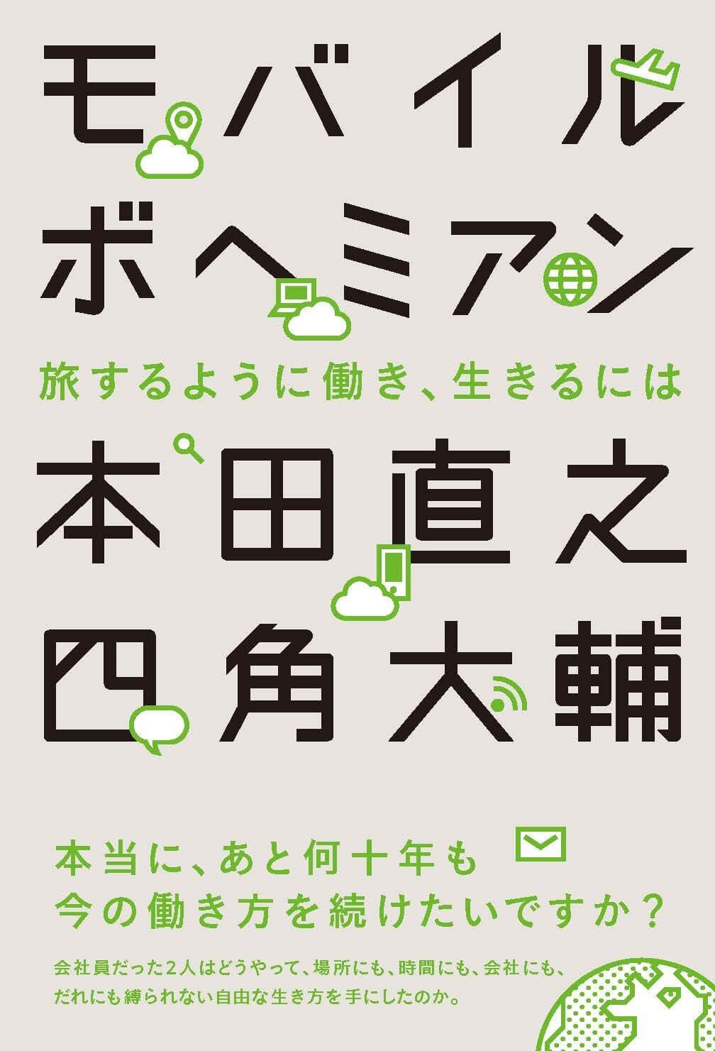 【終了】2017年5月『モバイルボヘミアン ー 旅するように働き、生きるには』本田直之、四角大輔