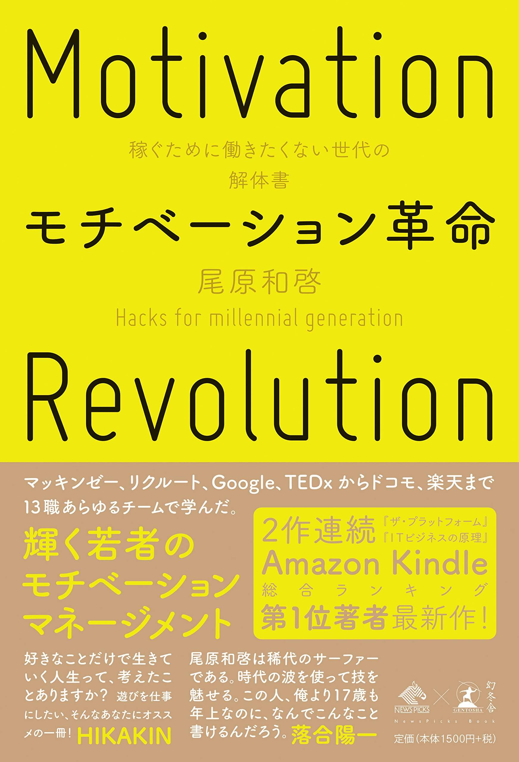 【終了】2017年12月の読書会『モチベーション革命』尾原和啓