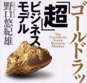 【書評】金採掘者たちを採掘せよ!『ゴールドラッシュの「超」ビジネスモデル』野口悠紀雄