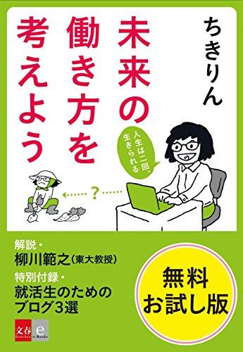 【終了】2018年1月の読書会は「新しい働き方」をテーマに開催します!