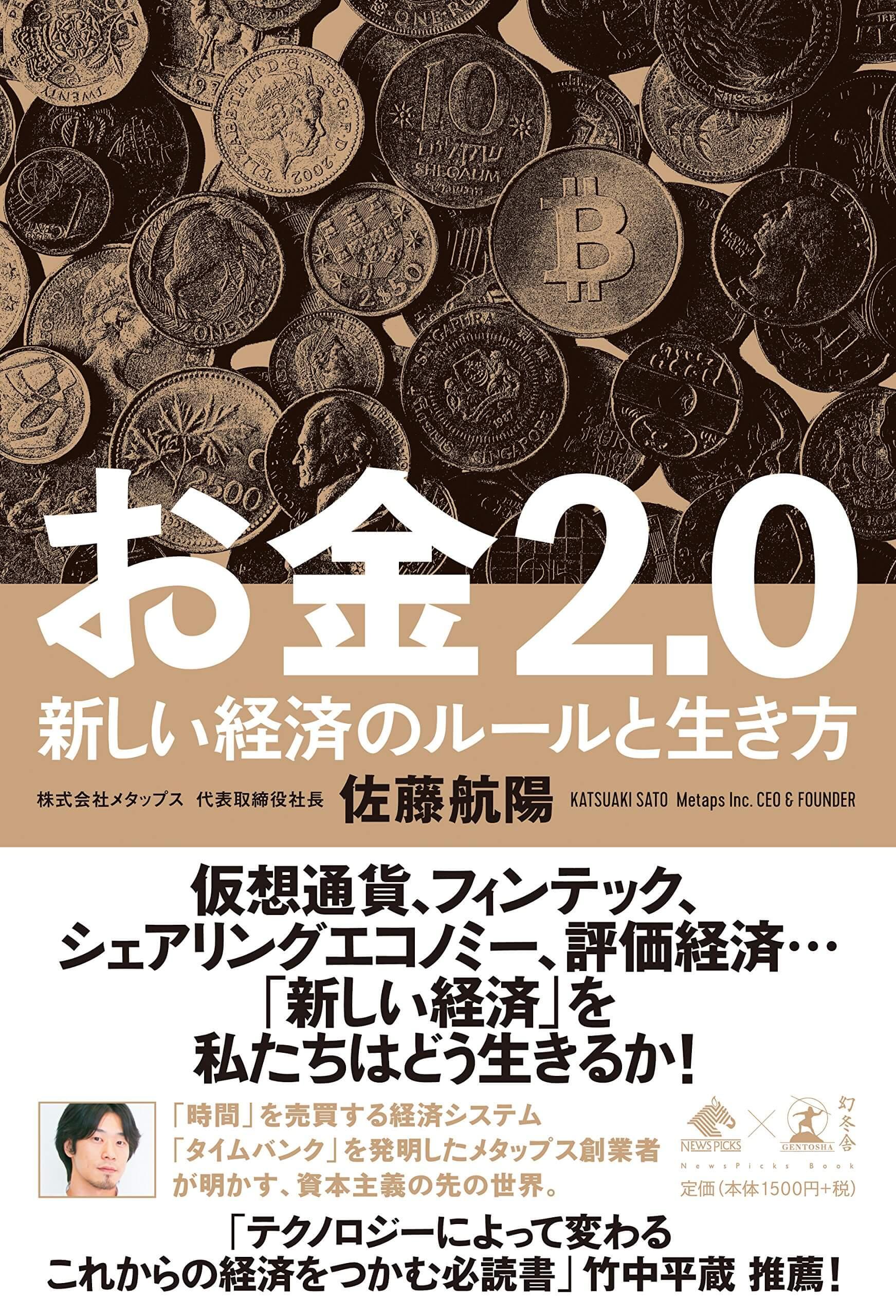 【終了】2018年2月の読書会『お金2.0 - 新しい経済のルールと生き方 』佐藤 航陽