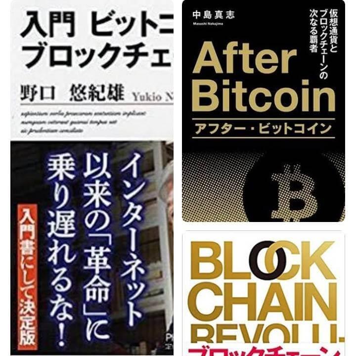 【終了】2018年3月の読書会「仮想通貨」と「ブロックチェーン」をテーマに開催します!