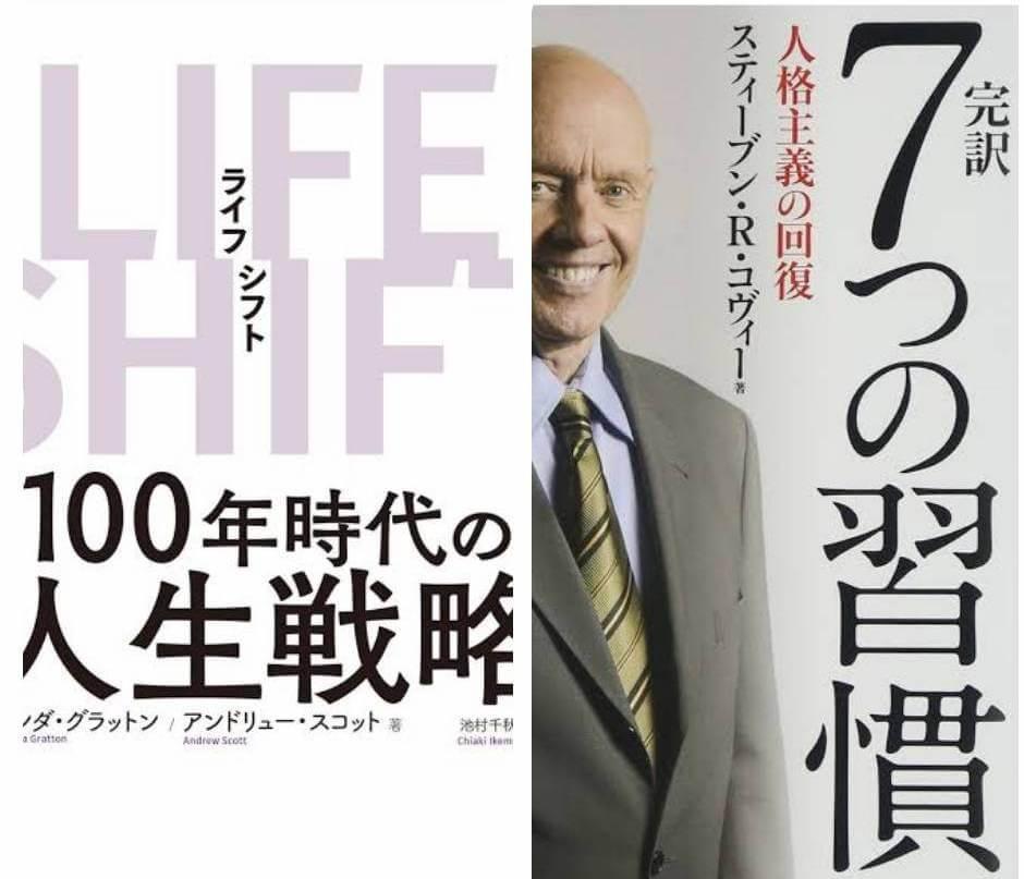 『7つの習慣』×『LIFE SHIFT』ワークショップ型読書会