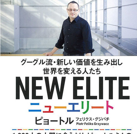 2019年1月の読書会『ニューエリート』をテーマに開催します!