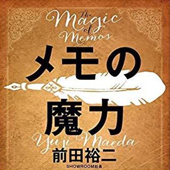 2019年2月の読書会『メモの魔力』をテーマに開催します!