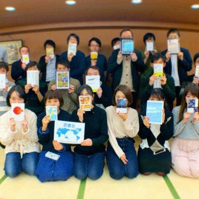 2020/1/26 東京Cafe読書会の開催報告/『私とは何か』平野啓一郎