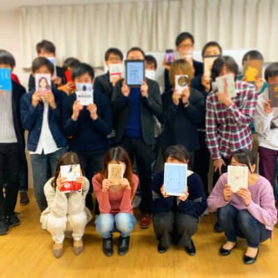 2020/2/15 東京Cafe読書会の開催報告