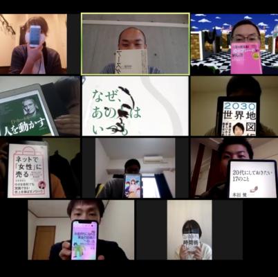 2020/4/4 Zoomオンライン読書会の開催報告