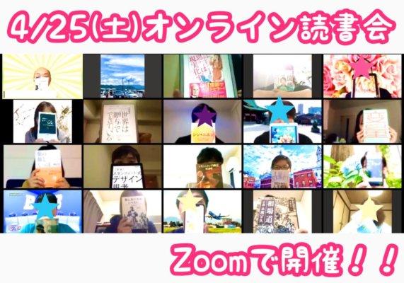 2020/4/26 Zoomオンライン読書会の開催報告