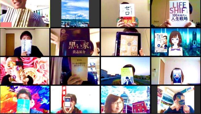2020/5/9 Zoomオンライン読書会の開催報告