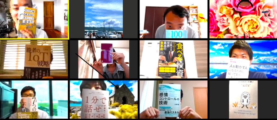 2020/5/23 Zoomオンライン読書会の開催報告