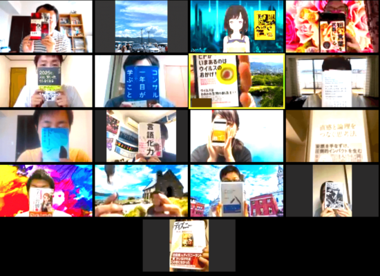 2020/5/16 Zoomオンライン読書会の開催報告