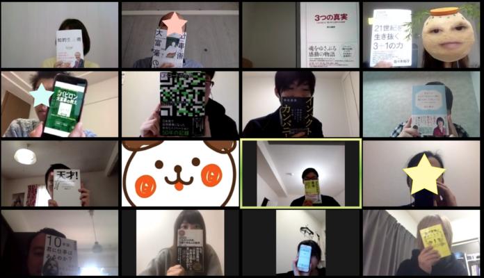 2020/4/11 Zoomオンライン読書会の開催報告