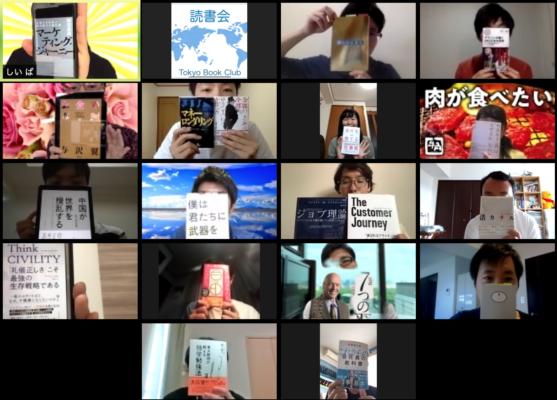 2020/5/30Zoomオンライン読書会の開催報告