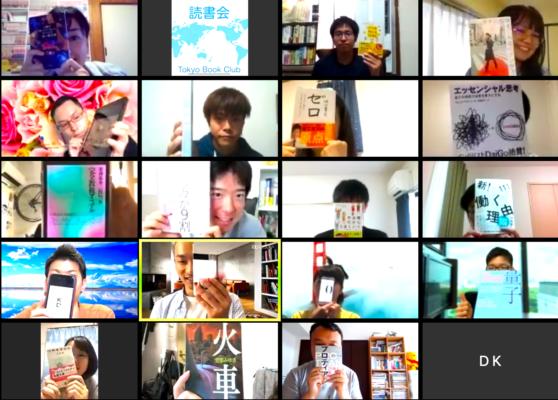 2020/7/18 Zoomオンライン読書会の開催報告