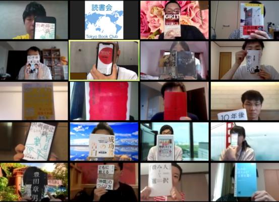 2020/6/13 Zoomオンライン読書会の開催報告
