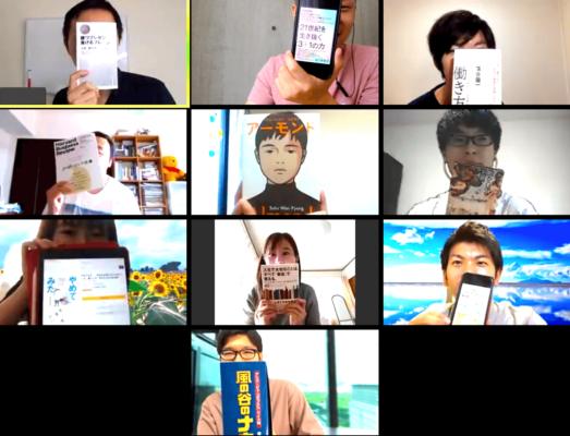 2020/08/29 Zoomオンライン読書会の開催報告