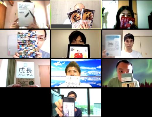 2020/08/15 Zoomオンライン読書会の開催報告