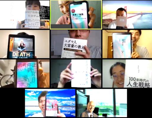 2020/08/01 Zoomオンライン読書会の開催報告