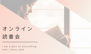 12月05日(土)09:30-11:30【オンライン】残1席