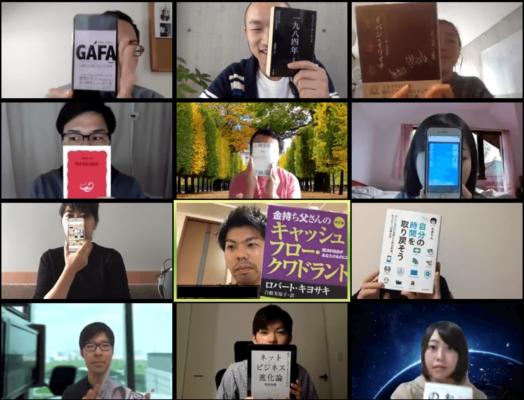 2020年11月07日 Zoomオンライン読書会の開催報告