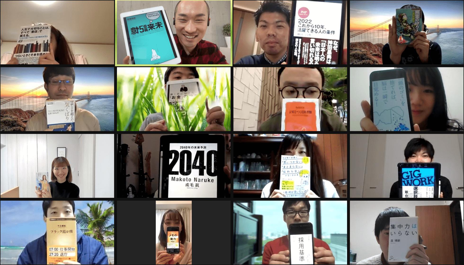 2021年01月23日 Zoomオンライン読書会の開催報告