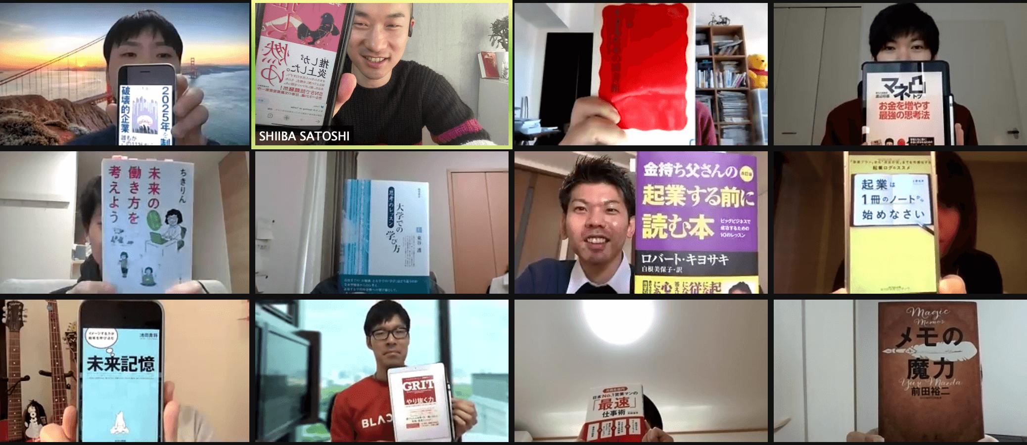 2021年01月30日 Zoomオンライン読書会の開催報告