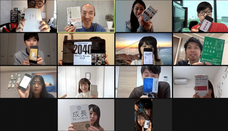 2021年03月13日 Zoomオンライン読書会の開催報告