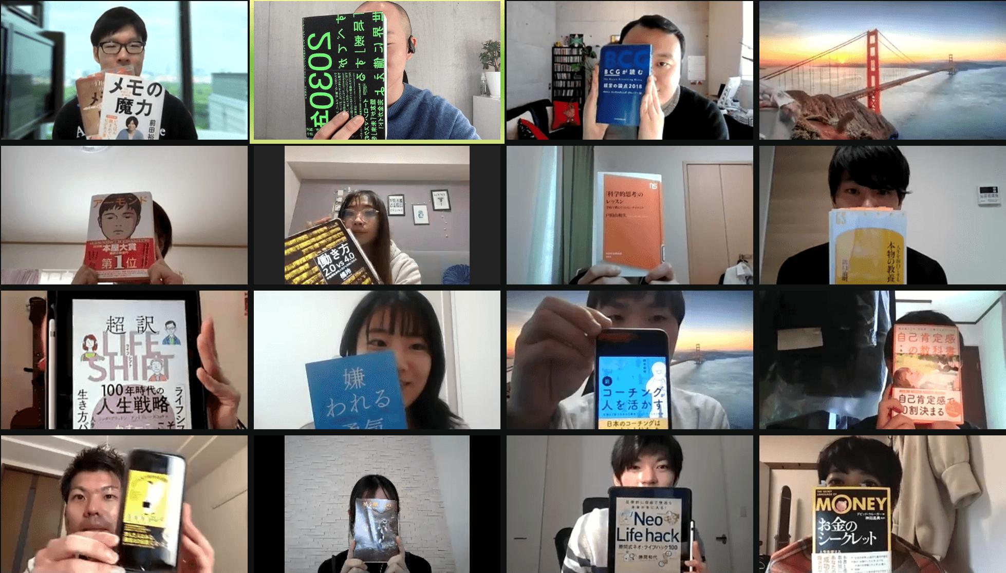 2021年02月06日 Zoomオンライン読書会の開催報告