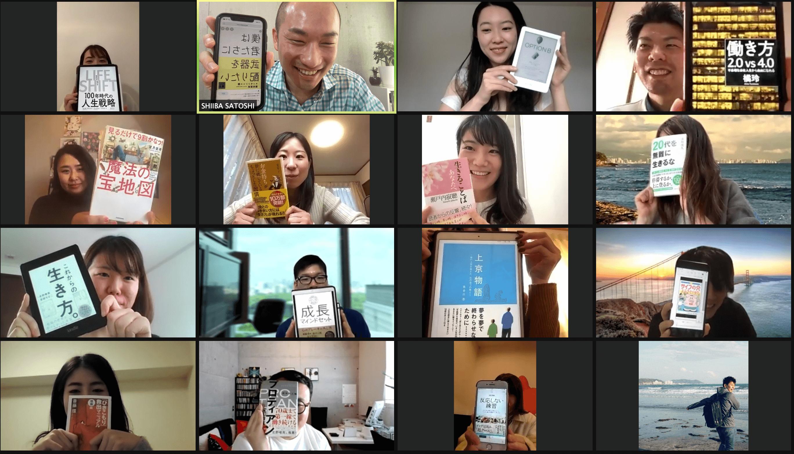 2020/5/2 Zoomオンライン読書会の開催報告